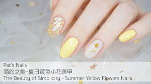 Eng Subthe Beauty Of Simplicity Summer Yellow Flowers Nails 简约