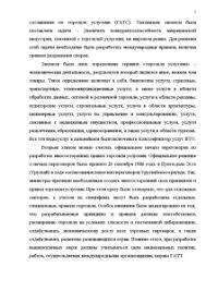Генеральное соглашение по торговле услугами ГАТС Реферат Реферат Генеральное соглашение по торговле услугами ГАТС 5
