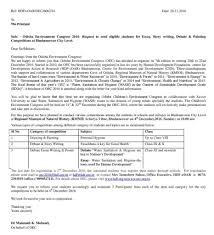 essay of environment odisha environment congress request to send  odisha environment congress request to send eligible odisha environment congress 2016 request to send eligible students