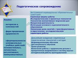 Аттестационная работа Методы и формы работы с одаренными детьми   Психологическое сопровождение Педагогическое сопровождение