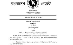 Armed Forces Pay Chart 2015 Bangladesh Gazettes New Pay Scale For Public Servants