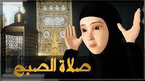تعليم صلاة الصبح - كرتون للأطفال - YouTube   Namaz,  Namaz ka tarika, Duaa islam