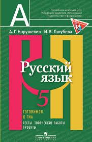 Русский язык Готовимся к ГИА Тесты творческие работы проекты  Русский язык Готовимся к ГИА Тесты творческие работы проекты 5 класс Каталог издательства Просвещение