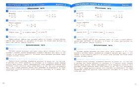 Иллюстрация из для Математика класс Контрольные работы  Первая иллюстрация к книге Математика 5 класс Контрольные работы Козлова Рубин