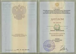 БелГУ Заказать дипломную работу курсовая работа проект на  Диплом белгу фото