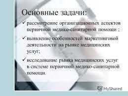 Презентация на тему Магистерская диссертация на тему РЫНОК  5 Основные
