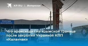 Что происходит на крымской границе после закрытия Украиной ...