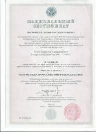 Дипломы и сертификаты Строительная компания Гурин  Свидетельство Московский фонд защиты прав потребителей Квалификационный сертификат ГУ Мосстройлицензия Национальный сертификат