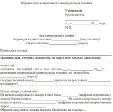Акт контрольного замера расхода топлива образец бланк Что указывают в тексте документа