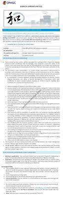 power hub generation company pvt limited cphgc jobs dec