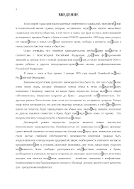 Реферат брачный договор в семейном праве рф limmatamlaapor Брачный договор в российском праве Реферат на тему Брачный договор в Российской Федерации Вопервых с усилением диспозитивного регулирования и появлением