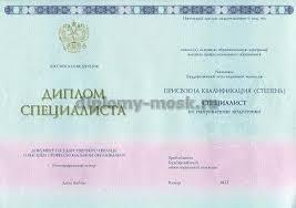 Купить диплом специалиста дешево Диплом специалиста 2014 н в