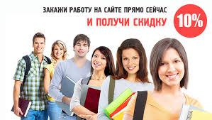 Дипломная на заказ Написание реферата курсовой работы  Дипломная на заказ Написание реферата курсовой работы контрольные работы на заказ Заказать диплом курсовую заказ диплома Написать диплом