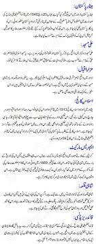 historical places in urdu s information essay historical places in urdu s information essay