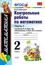 Контрольные работы по математике класс часть к учебнику М И  Купить Рудницкая Виктория Наумовна Контрольные работы по математике 2 класс часть 1