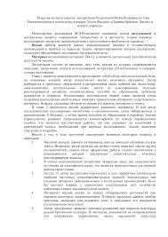 Рецензия на магистерскую диссертацию Родионовой Майи Игоревны на тему