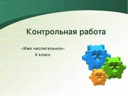 Контрольная работа с презентацией по русскому языку Имя  Контрольная работа Имя числительное 6 класс logo
