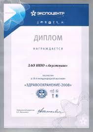 Массажные кресла для дома ЗАО НПО Акустмаш >> Дипломы достижения Диплом Здравоохранение 2008
