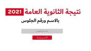 """رابط نتيجة الثانوية العامة 2021 برقم الجلوس  اعرف مجموعك عبر موقع """"المصري"""""""