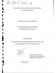 Диссертация на тему Организационный механизм мотивации персонала  Диссертация и автореферат на тему Организационный механизм мотивации персонала научная электронная