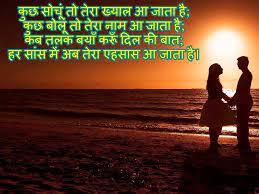 Love Shayari Wallpaper Hindi English