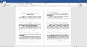 Курсовая по педагогике Краеведение как средство воспитания  Глава 1 курсовой работы