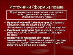 Реферат Источники права vinyl fest ru Источники права понятия и виды реферат