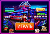 Как правильно играть на сайте Vulkan Russia — регистрация, бонусы, демоверсия