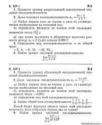 КОНТРОЛЬНАЯ РАБОТА ЧИСЛОВЫЕ ПОСЛЕДОВАТЕЛЬНОСТИ ПРЕДЕЛ ЧИСЛОВОЙ  карточки по математике