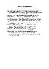 Список литературы Основы налогового права docsity Банк Рефератов Основы налогового права