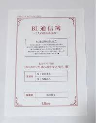 代購代標第一品牌 樂淘letao Bl通信簿私立リブレ学園抱かれたい男1位