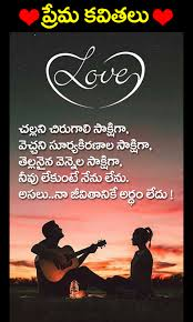 Love Quotes Telugu New Android App Free APK By Gigo Multimedia Enchanting Telugu Lovely Quotes