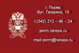 Главная Пермский филиал РАНХиГС 3 12
