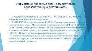 введение в специальность ПСО online presentation  Нормативно правовые акты регулирующие образовательную деятельность