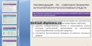 Презентация к диплому Бухгалтерский учет и аудит основных средств  ТОЛЬКО У НАС