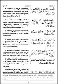 essay on terrorism in kannada essay on terrorism how to write a research essay thesis science sample of an essay paper