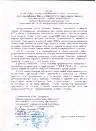 Защита диссертации Ивановой Т Г Научные события Отдел  Документы