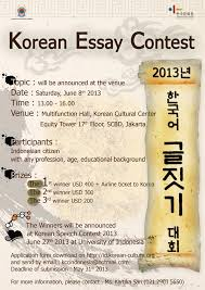 korean essay contest for n