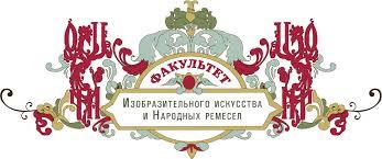 Сайт факультета ИЗО и НР МГОУ ремесла мгоу О факультете
