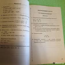 Иллюстрация из для Алгебра Геометрия класс Контрольные и  Иллюстрация 6 из 14 для Алгебра Геометрия 9 класс Контрольные и самостоятельные работы