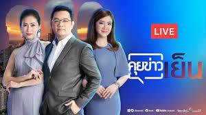 LIVE!!! รายการ #คุยข่าวเย็นช่อง8 วันที่ 5 กรกฎาคม 2563 เวลา 15.20 น. -  YouTube
