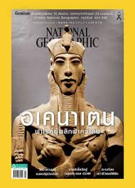 Image result for national geographic in Thai