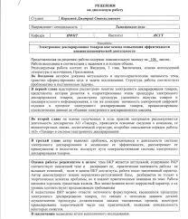 ДИПЛОМНАЯ РАБОТА УДК доктор исторических наук ДОПУСТИТЬ К  7