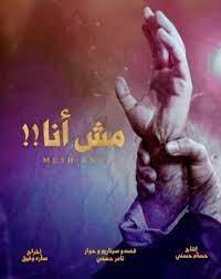 فيلم« مش أنا» يلقى الضوء على إضطراب عصبي نادر | جريدة المساء العربي