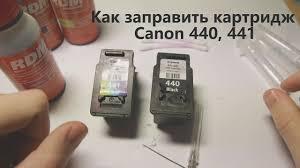 Как заправить <b>картридж Canon</b> 440, 441 в домашних условиях ...
