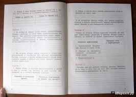 Итоговая комплексная работа на основе единого текста класс  все