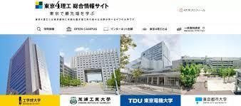 東京 電機 大学 指定 校 推薦