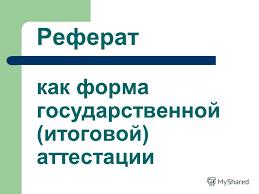 Презентация на тему Реферат как форма государственной итоговой  1 Реферат как форма государственной итоговой аттестации