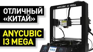 Обзор <b>3D</b>-<b>принтера Anycubic</b> M: качественный ремейк Prusa i3 ...