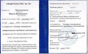 Удостоверения кому допуски а также дипломы или свидетельства  Купить свидетельство слесаря КИПа